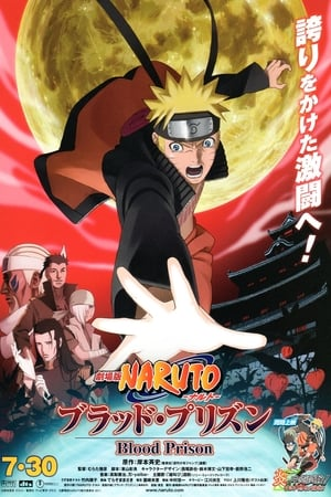 Naruto Shippuuden Movie 5