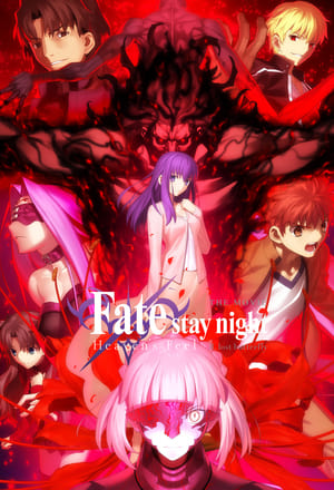 Gekijouban Fate/Stay Night: Heaven's Feel - II. Lost Butterfly