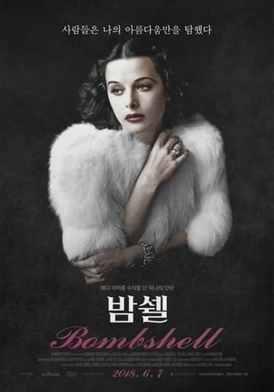 Bombshell: The Hedy Lamarr Story poszter