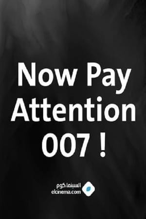 Now Pay Attention 007!